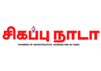 consultancy_relltech_sigappu_website